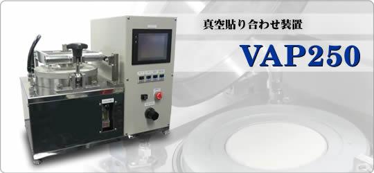 真空貼り合わせ装置VAP250